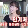 【동영상】〈인기처녀 2〉금릉운동관 률동운동 김진아보급원