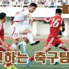 【동영상】응원하는 축구팀은?