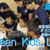【동영상】Korean Kids Lab.(코리안 킷즈 라보)