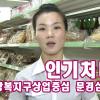 【동영상】〈인기처녀 3〉광복지구상업중심 문경심봉사원