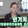 【동영상】〈인기처녀 4〉평양콤퓨터기술대학 김은정교원