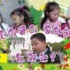 【동영상】어린이들이 좋아하는 노래는?