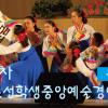 【동영상】제47차 재일조선학생중앙예술경연대회