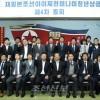 동포사회 활성화의 앞장에/아이찌 미나미지역청상회 총회