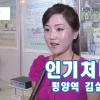 【동영상】〈인기처녀 5〉평양역 김설미부원