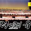 【동영상】도꾜제4초중 학사이전30주년기념공연 《미래에로의 유산》