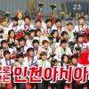 【특집】동영상으로 되돌아보는 인천아시아대회