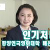 【동영상】〈인기처녀 6〉평양연극영화대학 배은이학생