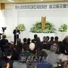 한신아와지대진재 20년 효고동포들의 모임
