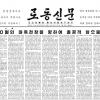 《10월의 대축전장》 향해 기세충전/신년사관철, 례년에 없는 속도감
