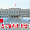 【동영상】김정은원수님께서 하신 신년사 (2015.1.1)