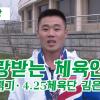 【동영상】〈사랑받는 체육인 2〉남자력기・4.25체육단 김은국선수
