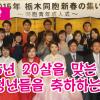 【동영상】2015년 20살을 맞는 동포청년들을 축하하는 모임(군마・도찌기)