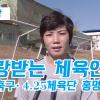 【동영상】〈사랑받는 체육인 3〉녀자축구・4.25체육단 홍명희선수