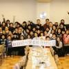 〈총련결성 60돐・혁신운동〉총련나가노 쥬신지부관하 분회들에서 신년모임