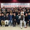 〈총련결성 60돐・혁신운동〉조청효고일군들의 새해모임2015
