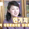 【동영상】〈인기처녀 8〉중구역 대동문유치원 김경혜선생님
