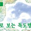【동영상】지도로 보는 독도령유권