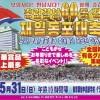 〈총련결성 60돐・혁신운동〉동포대축제 조직준비 각지에서 시동