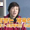 【동영상】〈사랑받는 체육인 6〉녀자축구・초병체육단 리금숙감독