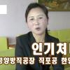 【동영상】〈인기처녀 9〉김정숙평양방직공장 직포공 한명희동무
