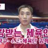 【동영상】〈사랑받는 체육인 7〉남자탁구・4.25체육단 김혁봉선수