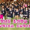 【동영상】2015학년도 조선학교 입학식(도꾜제3초급, 도꾜제4초중)