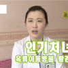 【동영상】〈인기처녀 10〉옥류아동병원 황경미의사