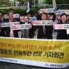 조선학교에 대한 차별철페 요구/남조선 시민단체가 서울 등 각지에서 순회활동