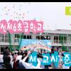 【동영상】도꾜조선제6초급학교 새 교사 준공식