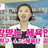 【동영상】〈사랑받는 체육인 8〉녀자탁구・4.25체육단 김정선수