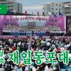 【동영상】총련결성 60돐경축 재일동포대축제