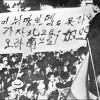 남북학생회담과 통일의 열기