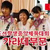 【동영상】재일조선학생중앙체육대회2015・가라데부문