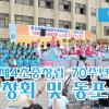 【동영상】도꾜제4초중창립 70주년기념 대동창회 및 동포축제