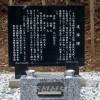 시오야조선인강제련행희생자추도비 건립