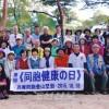38명 애호가들이 모여 즐거운 한때/효고동포등산모임 《동포건강의 날》