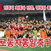 【동영상】민족의 화해와 단합, 평화와 통일을 위한 북남로동자통일축구대회
