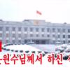 【동영상】김정은원수님께서 하신 신년사 (2016.1.1)