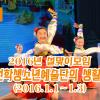 【동영상】〈설맞이모임2016〉재일조선학생소년예술단의 생활모습 (5)