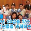 【동영상】2016년 20살을 맞는 동포청년들을 축하하는 모임(니시도꾜・사이따마)