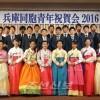 효고동포사회의 교대자, 계승자로 준비하리/조청효고주최 스무살동포청년축하모임