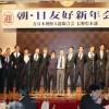 《나가노동포사회의 창창한 미래를 보았다》/새해모임, 일본인사 포함하여 220여명으로 성대히