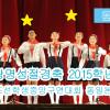 【동영상】광명성절경축 2015학년도 학생중앙구연대회 동일본대회