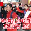 【특집】올림픽녀자축구 아시아최종예선 조선선수단 소식