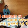 〈동일본대진재로부터 5년〉미야기현 일군들의 좌담회