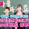 【동영상】니시도꾜조선제2초중급학교 2016학년도 입학식