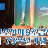 【동영상】도꾜조선제9초급학교창립 70주년기념식전