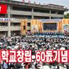 【동영상】조선대학교창립 60돐기념대축제