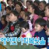 【동영상】조선장애어린이회복원을 찾아서